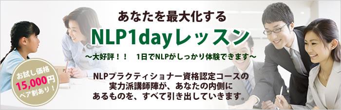 12月 5日(土) 東京 NLPワンデイレッスン「心の余裕」