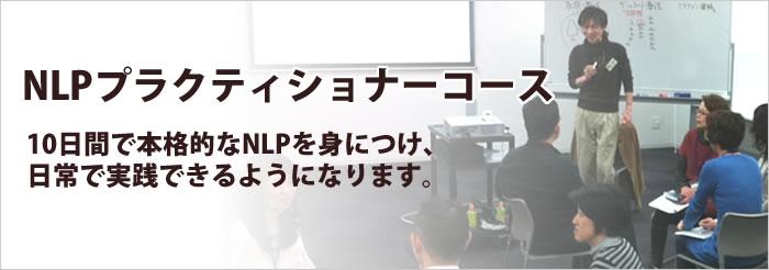 8月25日〜NLPプラクティショナーコース(北海道)