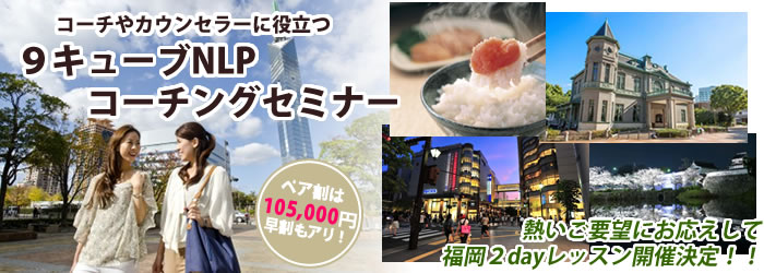 1月30日 神戸NLP2daysレッスン「9キューブNLPコーチングセミナー」