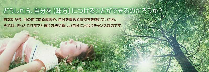NLPメールセミナー(無料) 「幸せを生み出す心のガイドブック」お申し込み