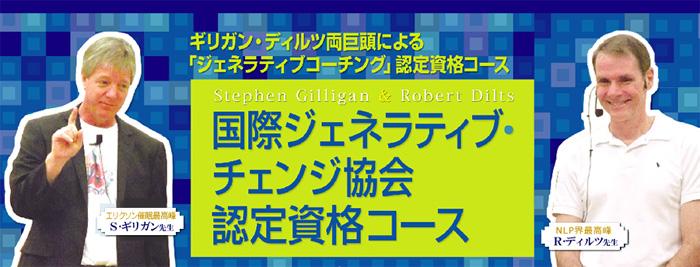 957d29432d19 ジェネラティブコーチング認定コース講師プロフィール | NLP Field