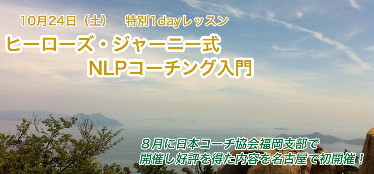 10月24日(土)特別1dayレッスン ヒーローズ・ジャーニー式NLPコーチング入門
