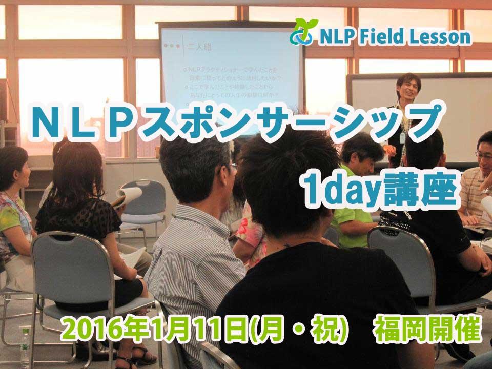 2016年1月11日(日・祝) NLPスポンサーシップ1day講座