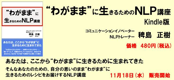 """電子書籍 """"わがまま""""に生きるためのNLP講座 11/18 販売開始"""