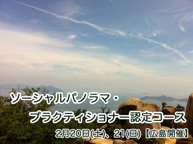 2月20、21日ソーシャルパノラマ・プラクティショナー認定コース 【広島開催】