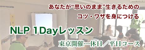 08月28日(日) 東京 NLPワンデイレッスン「心の余裕」