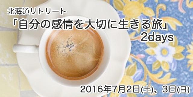 【7/2(土)3(日)】 北海道リトリート 「自分の感情を大切に生きる旅」2days