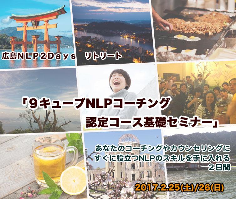 広島開催「9キューブNLPコーチング認定・基礎セミナー2days」'17年2月25、26日