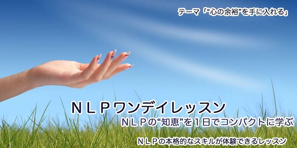 07月23日(日)東京開催 NLPワンデイレッスン「心の余裕」
