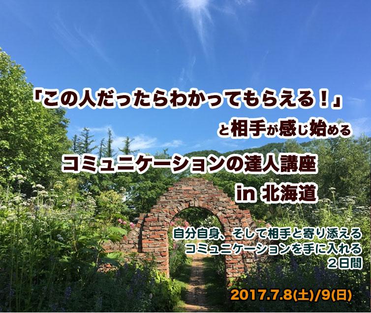 7月8日(土)、9日(日)コミュニケーションの達人講座  in 北海道 申込