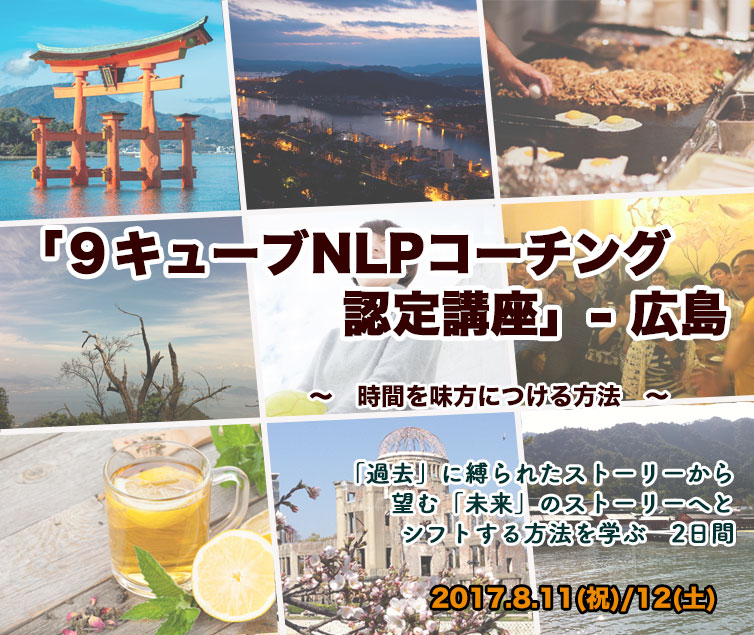 広島開催「9キューブNLPコーチング認定講座2days」'17年8月11、12日