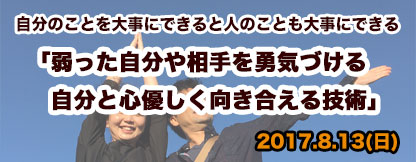 8月13日広島開催「弱った自分や相手を勇気づける  自分と心優しく向き合える技術ー半日講座」