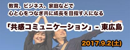 9月2日広島開催「共感コミュニケーション一日講座〜教育、ビジネス、家庭などで 心と心をつなぎ共に成長を目指す人になる」