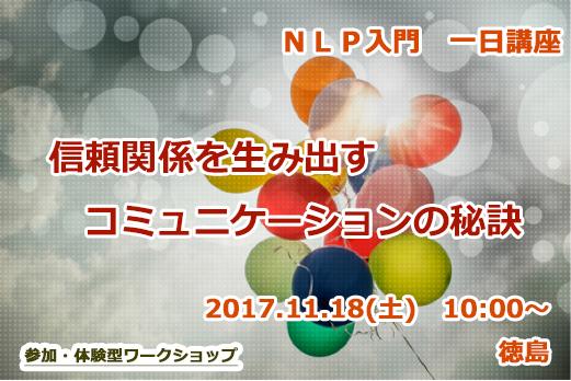11月18日徳島開催「NLP入門一日講座〜信頼関係を生み出すコミュニケーションの秘訣」