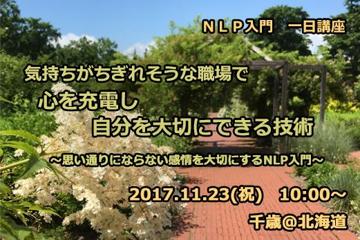 11月23日 北海道開催「思い通りにならない感情を大切にするNLP入門」