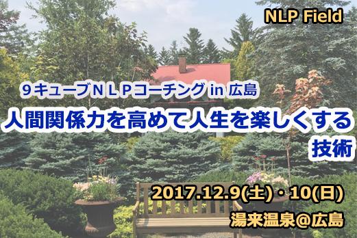 12月9・10日広島開催 9キューブNLPコーチング「人間関係力を高めて人生を楽しくする技術」受付