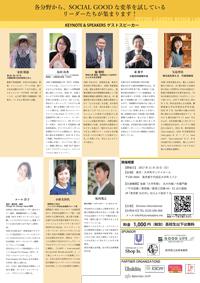 【お知らせ】11/19 FUTURE LEADERS DESIGN LAB 開催!
