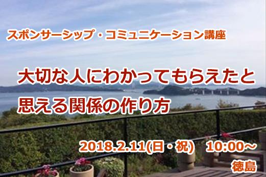 2月11日徳島開催「大切な人にわかってもらえたと思える関係の作り方 ~スポンサーシップ・コミュニケーション講座」