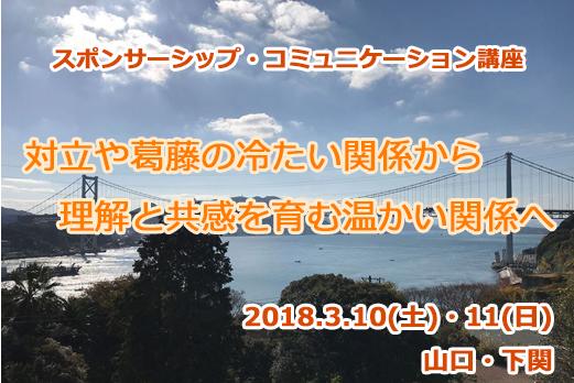 3/10・11山口・下関開催 スポンサーシップ・コミュニケーション講座