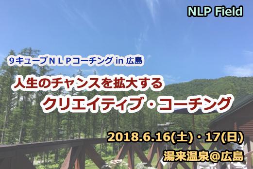 6月16・17日広島開催 9キューブNLPコーチング「人生のチャンスを拡大するクリエイティブ・コーチング」受付