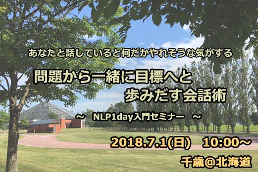 7月1日(日) 北海道開催「問題から一緒に目標へと歩みだす会話術」<br>~NLP1day入門セミナー~